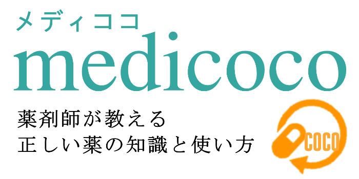 medicoco【薬剤師が教える正しい薬の知識と使い方】